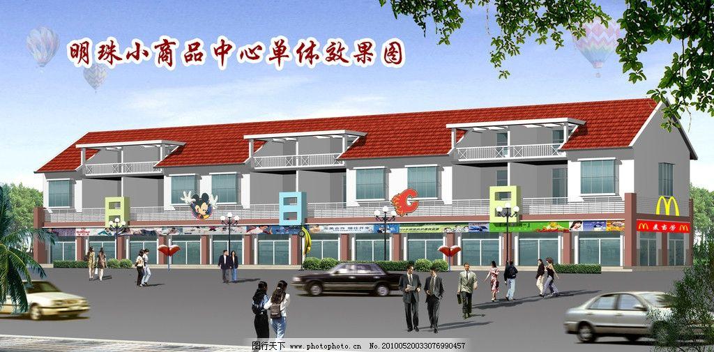 街景 建筑设计 连体别墅 新农村建设建筑 景观设计 园林设计 街景效果