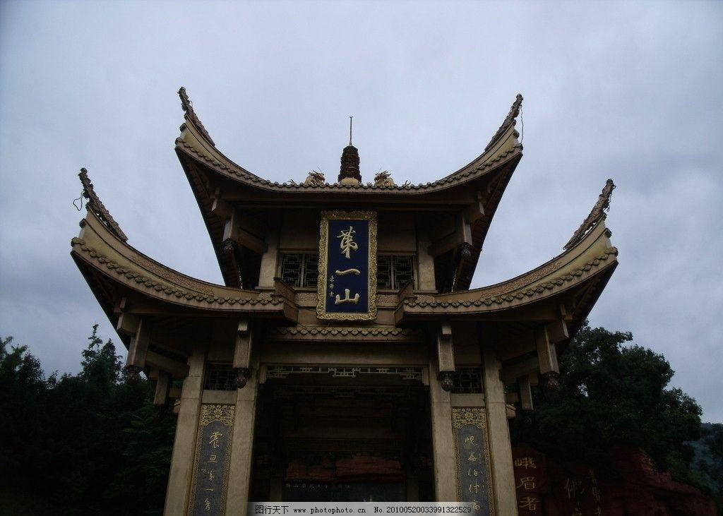 亭子 第一山 对称 雄伟 国内旅游 旅游摄影 摄影 72dpi jpg