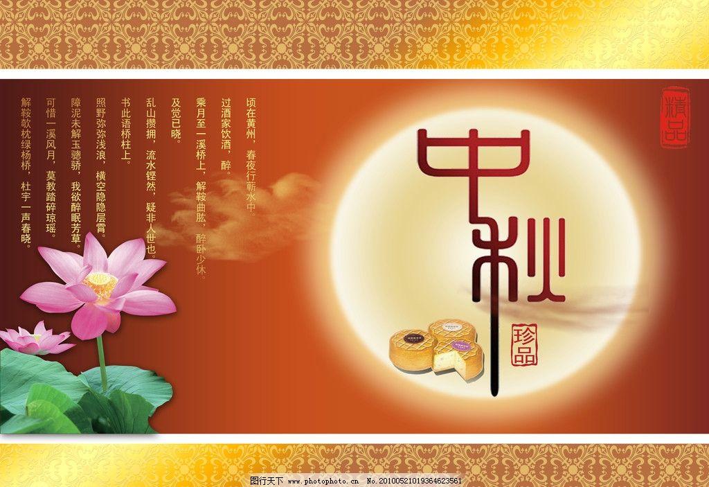 月饼盒子 荷花 花纹 中秋节诗 月饼 印章 云 月亮 中秋节 节日素材 源