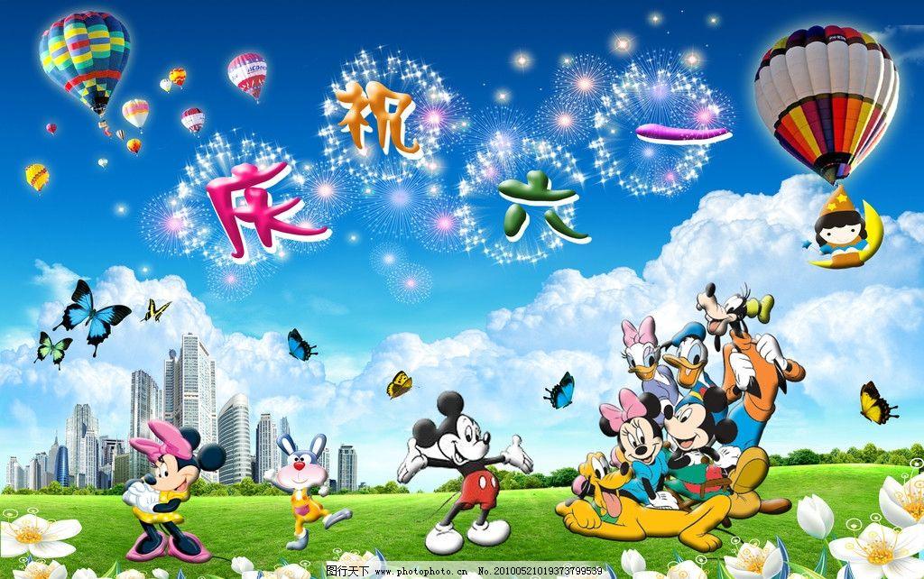 花卉 星光 楼房 艺术字 儿童 米老鼠 卡通动物 热气球 蝴蝶 儿童节