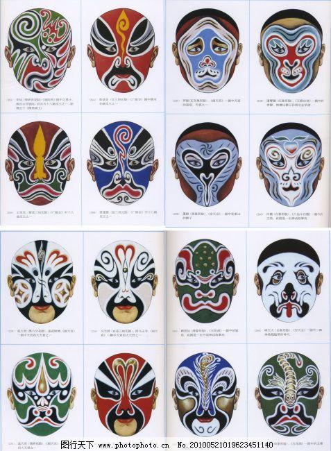京剧脸谱 京剧脸谱免费下载 传统文化 古典 绘画 艺术设计 中国