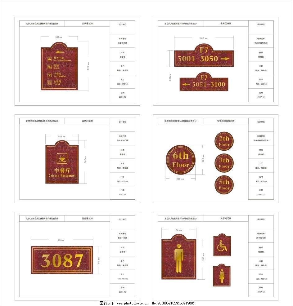 标牌 酒店标牌图 标牌设计 标识系统 客房门牌 会议室标牌 桌牌设计图片