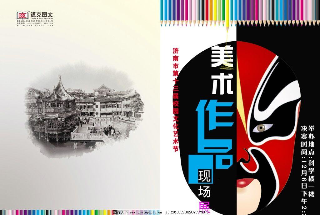 美术作品封面图片_画册设计_广告设计_图行天下图库