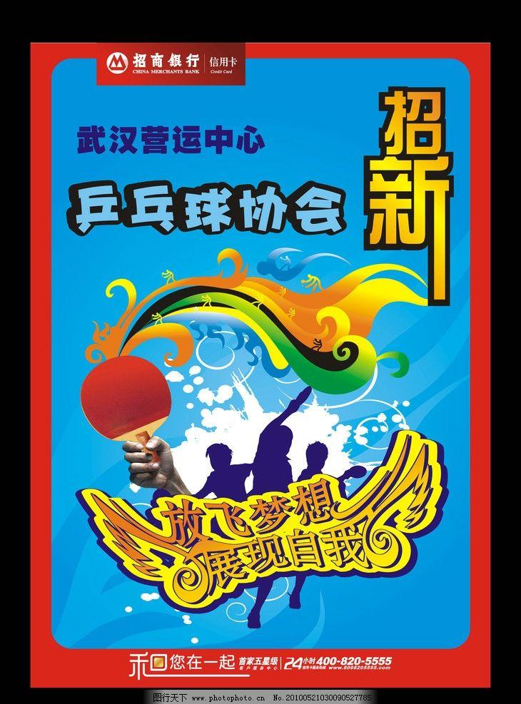 乒乓球海报图片,招商银行 招新海报 乒乓球休会 信用图片
