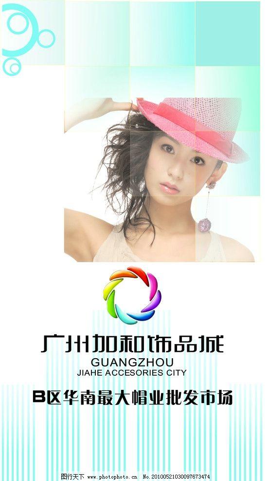 戴帽女孩 戴帽模特 色块 加和饰品城标志 底纹 平面海报 海报设计