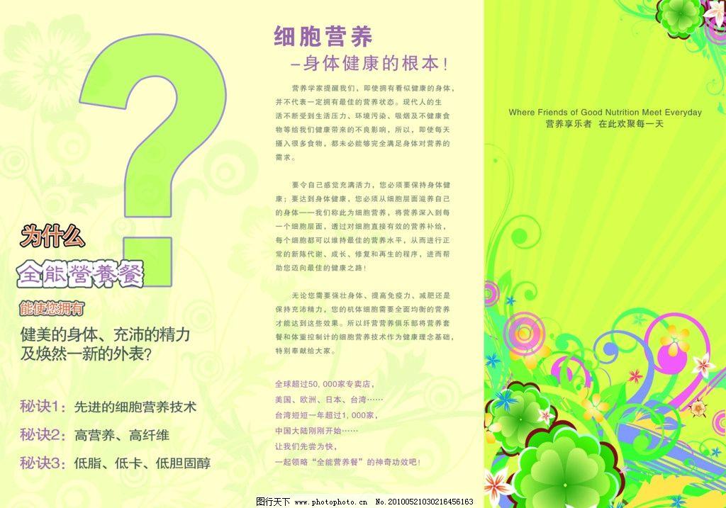 绿色食品 时尚 流行花纹 细胞营养 身体健康的根本 dm宣传单 广告设计