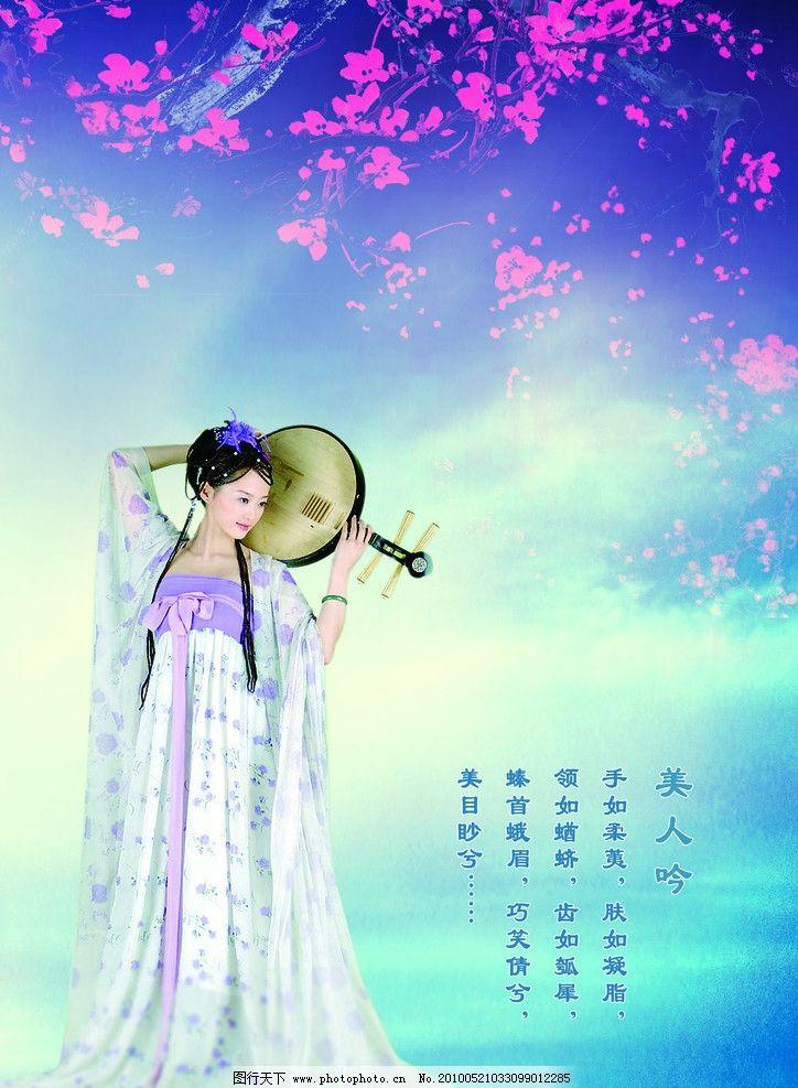 美人吟 美女 梅花 古装 古典 琵琶 婚纱照 数码 照片 背景