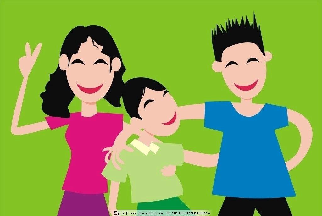 快乐的一家三口矢量漫画 一家三口 矢量漫画 人物 儿童 矢量作品库