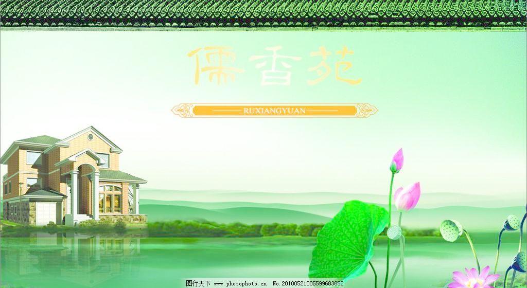 风景 别墅 建筑图片