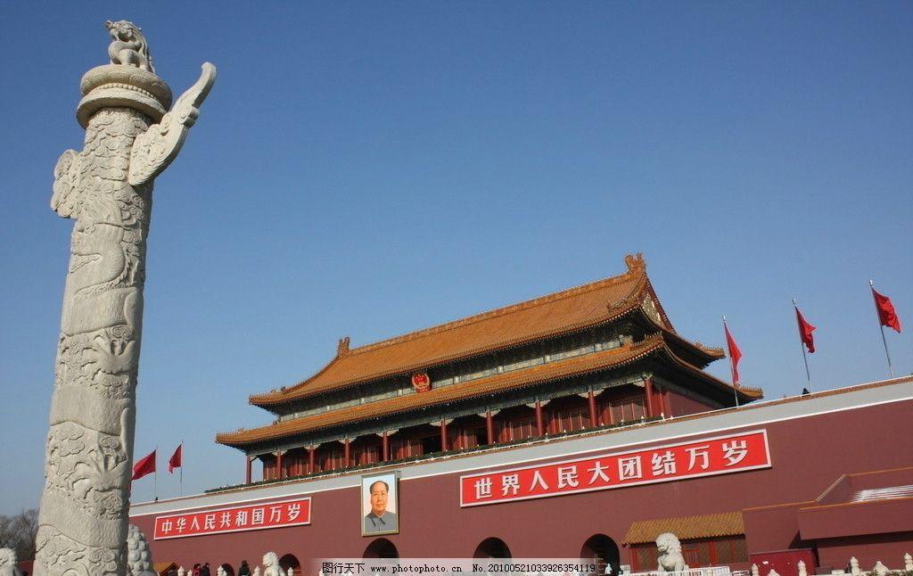 北京��b>��nK��x��kXz�_北京天安门图片