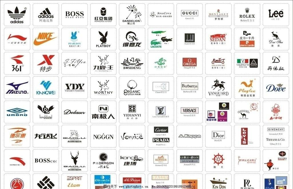 世界名牌衣服标志_国际品牌服装商标-世界前十名世界品牌服装的商标名称