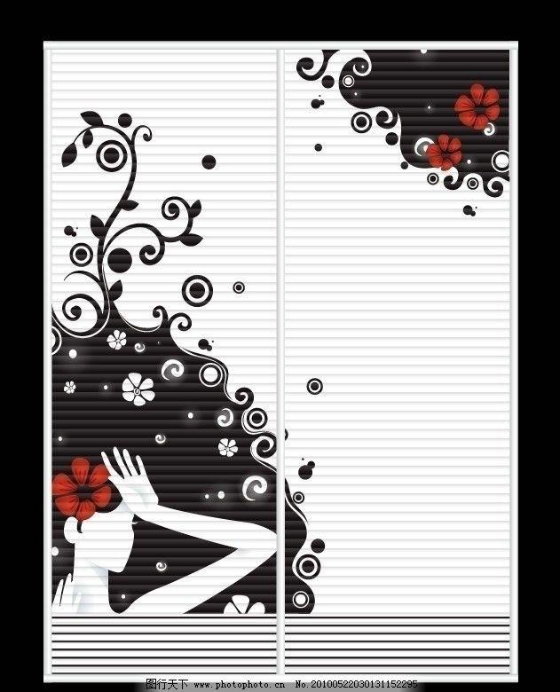 黑色花纹 黑白 女孩 花纹 线条 树叶 红花 波浪板 百叶窗 移门图案