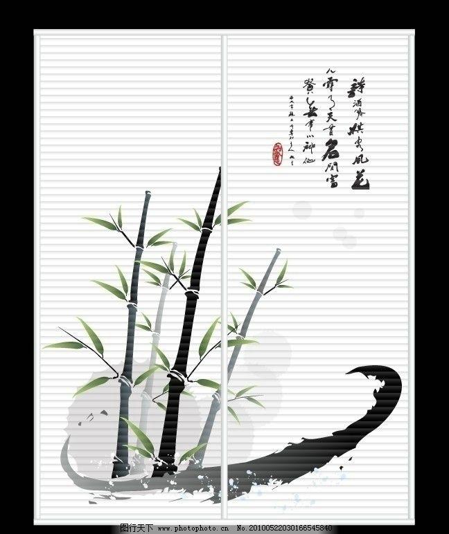 国画 竹子 水墨画 诗 波浪板 百叶窗 移门图案 广告设计 矢量 ai