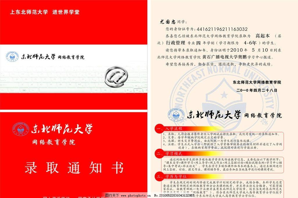 通知书 录取通知书 吉林大学标志 网络 折页 其他设计 广告设计