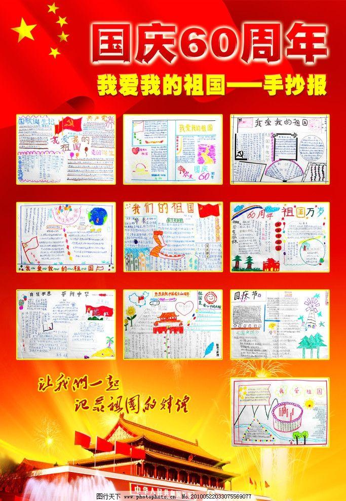 手抄报 国庆 绘画 展板模板 广告设计 矢量 cdr psd分层素材 源文件 1