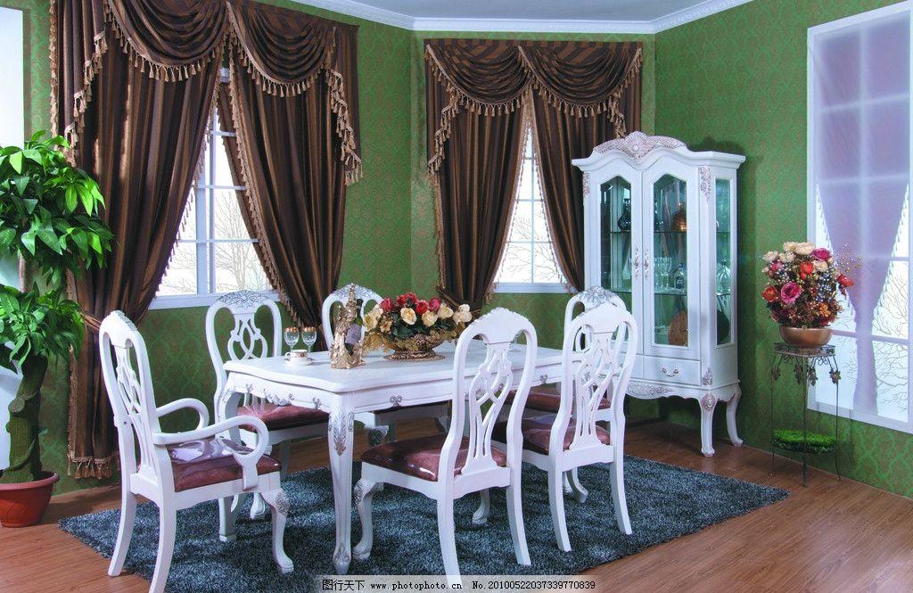 白色 家具 休闲生活 简欧