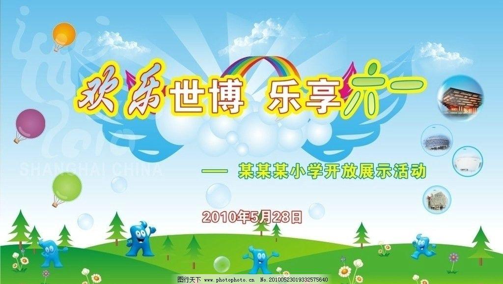 六一儿童节 蓝底 喷绘 彩虹 白云 海宝 翅膀 六一节 节日素材 矢量 cd