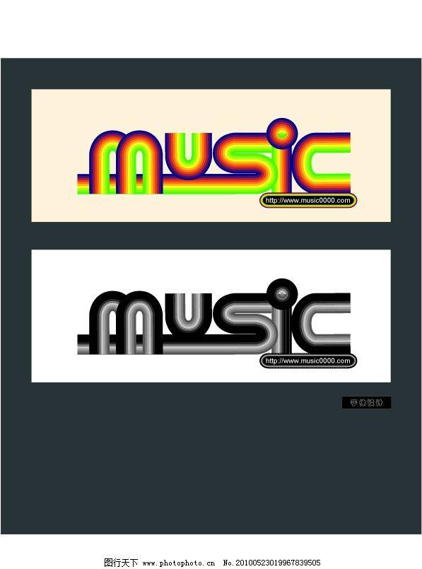 音乐logo字体设计 音乐 logo 曲线 线条 黑白 彩色 霓虹灯 字体设计