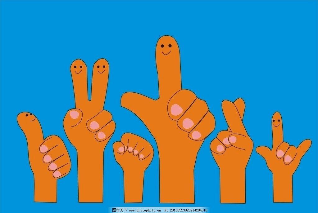 手势 各种手势 大拇指 顶呱呱 胜利 拳头 手枪 发假誓 我爱你 等手势