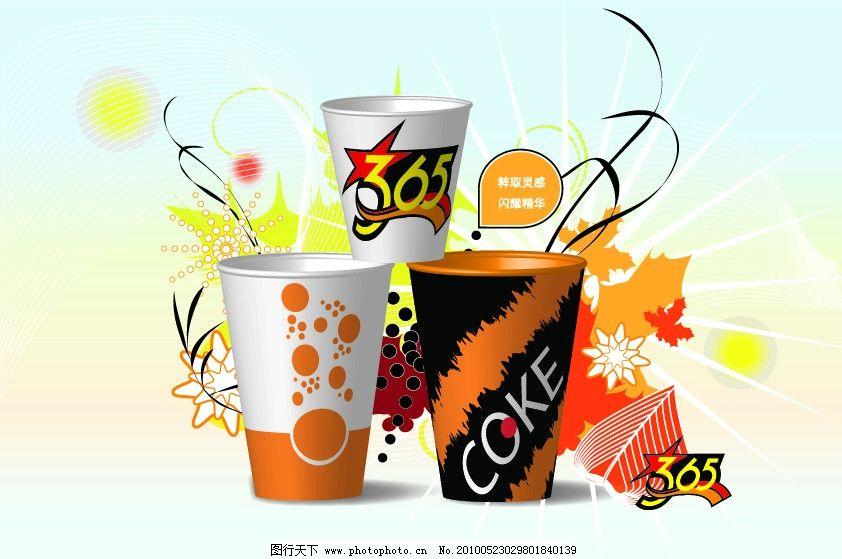 三款一次性紙杯設計 矢量