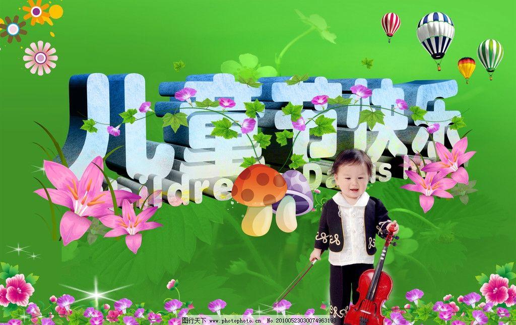 背景底纹 轻气球 儿童节快乐艺术字体 百荷花 小磨菇 小小啦叭花 可爱