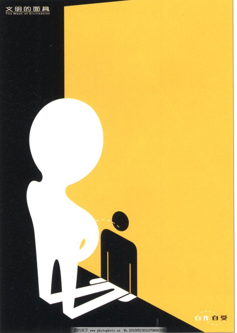 文化公益广告0051图片