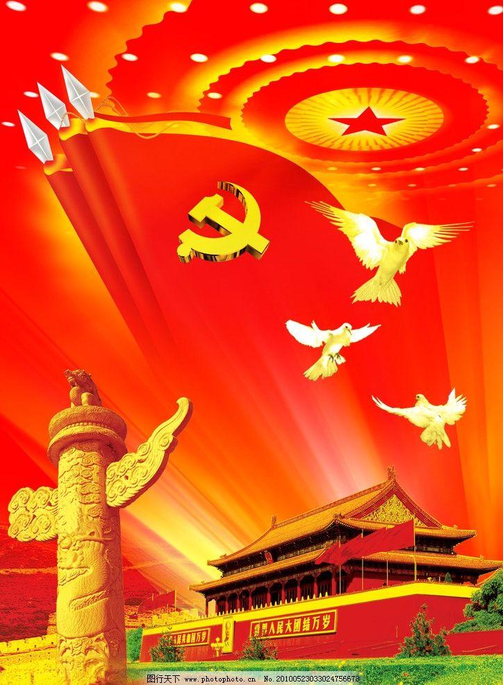 党建背景分层素材 党建 党 党旗 党徽 共产党 天安门 红色中国 分层