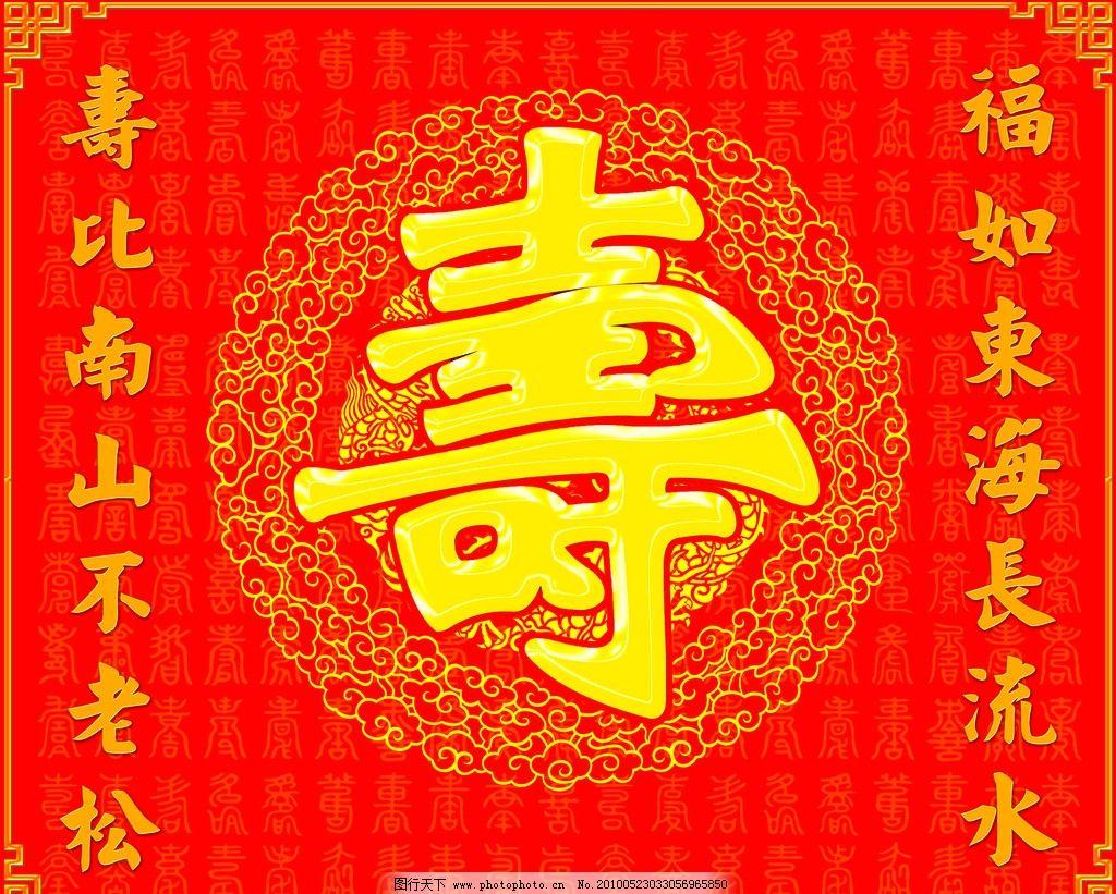老人过寿背景图 福寿 红色背景 底纹 金色边纹 psd分层素材 源文件 50