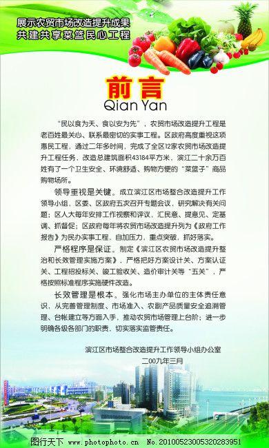 展板前言 展板前言免费下载 城市 蔬菜 水果 矢量图 广告设计