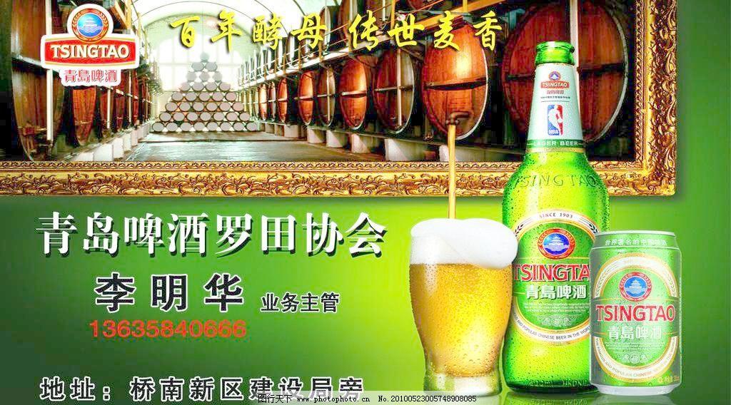 青岛啤酒名片图片