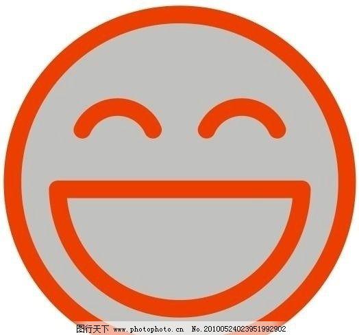 大笑脸 可爱 笑呵呵 开心 其他人物 矢量人物