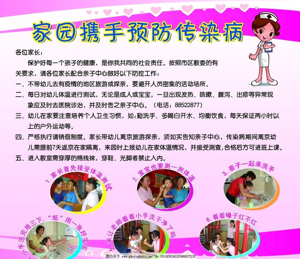 家园携手预防传染病 幼儿园 展板 传染病 粉色 医生 psd图 背景素材