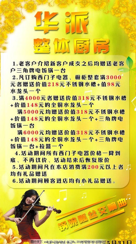 华派pop活动海报图片