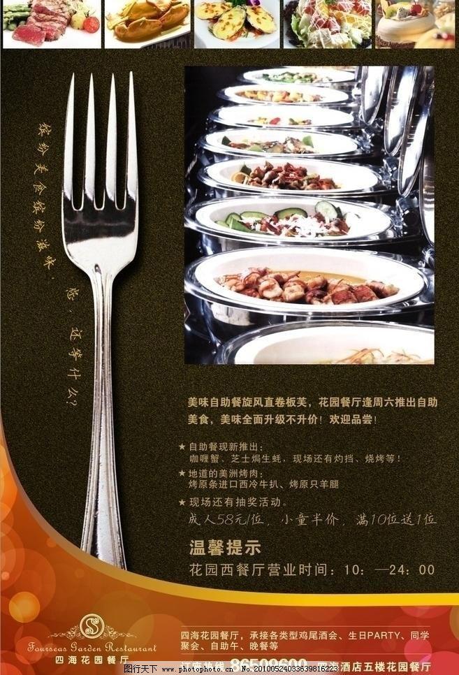 餐饮 广告设计 海报设计 酒店 美食 牛扒 西餐 西式 饮料 西式自助餐