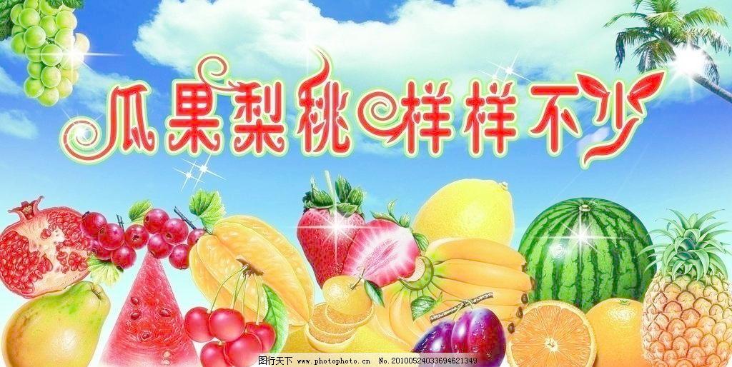 psd分层素材 白云 菠萝 草莓 蓝天 芒果 木瓜 葡萄 石榴 水果广告素材