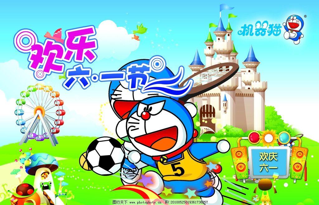 六一节 乐园 机器猫 卡通城堡 儿童节 节日素材 源文件 300dpi psd