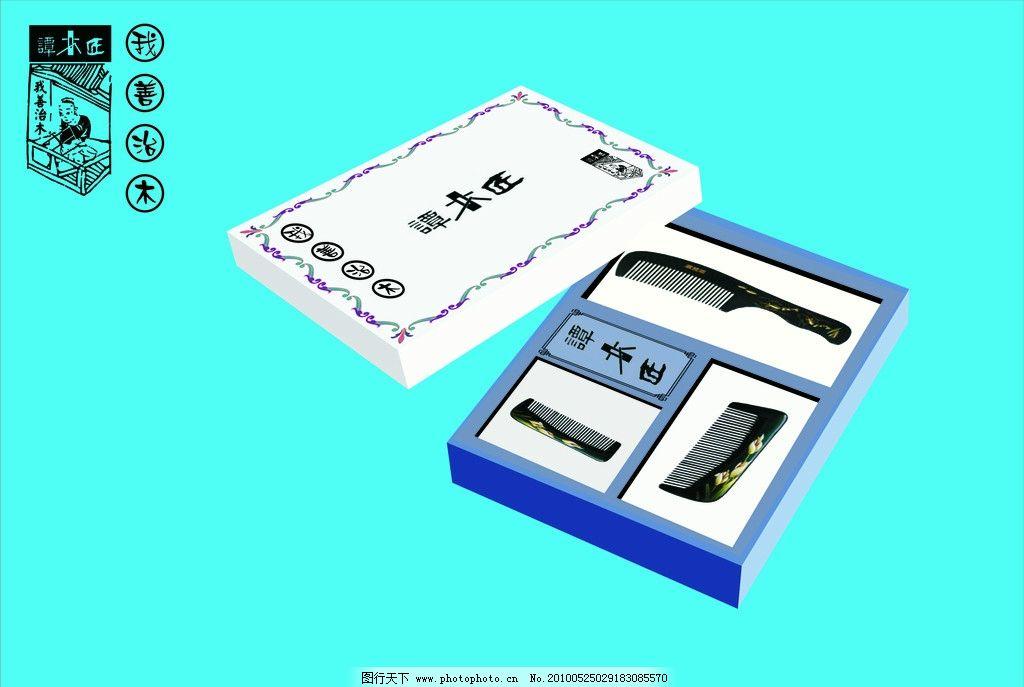 梳子包装 谭木匠时尚梳子包装盒 木梳 木梳包装 盒子 包装设计 广告