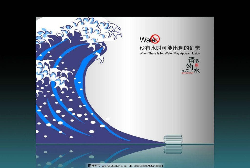 公益类节约用水海报设计 公益海报 毕业设计 请节约用水海报 公益招