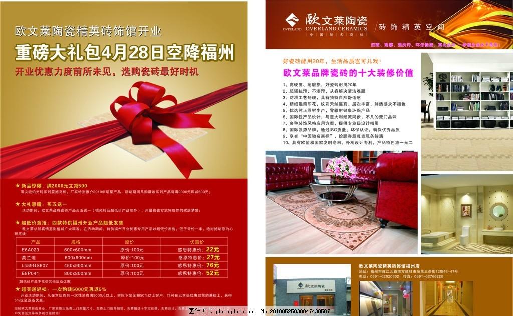 欧文莱开业宣传单 欧文莱标志 彩带 室内装修图 海报设计 广告设计