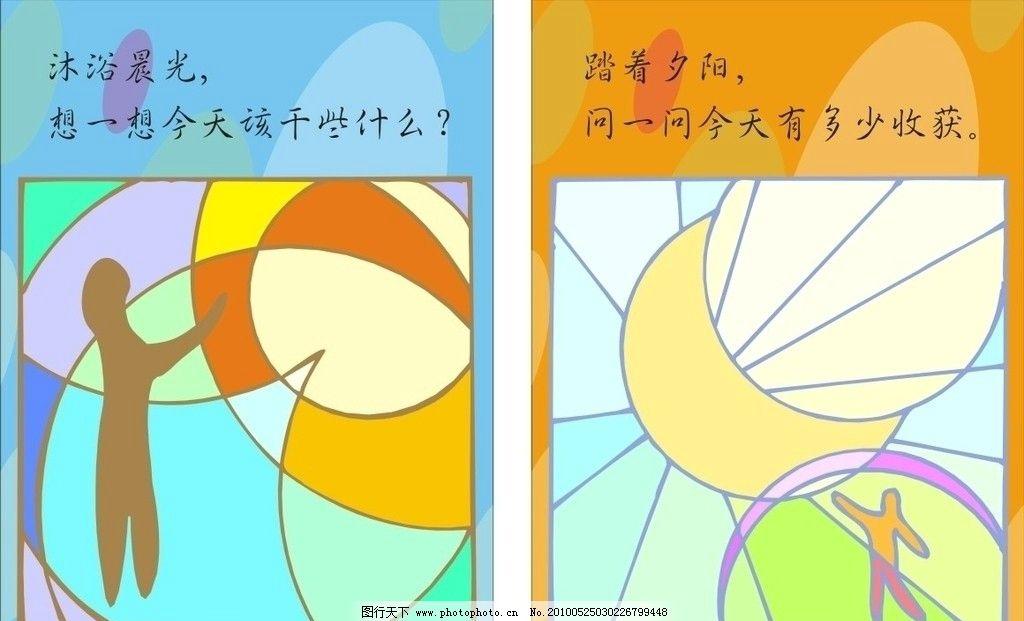 小学生提示看板图片_展板模板_广告设计_图行天下图库