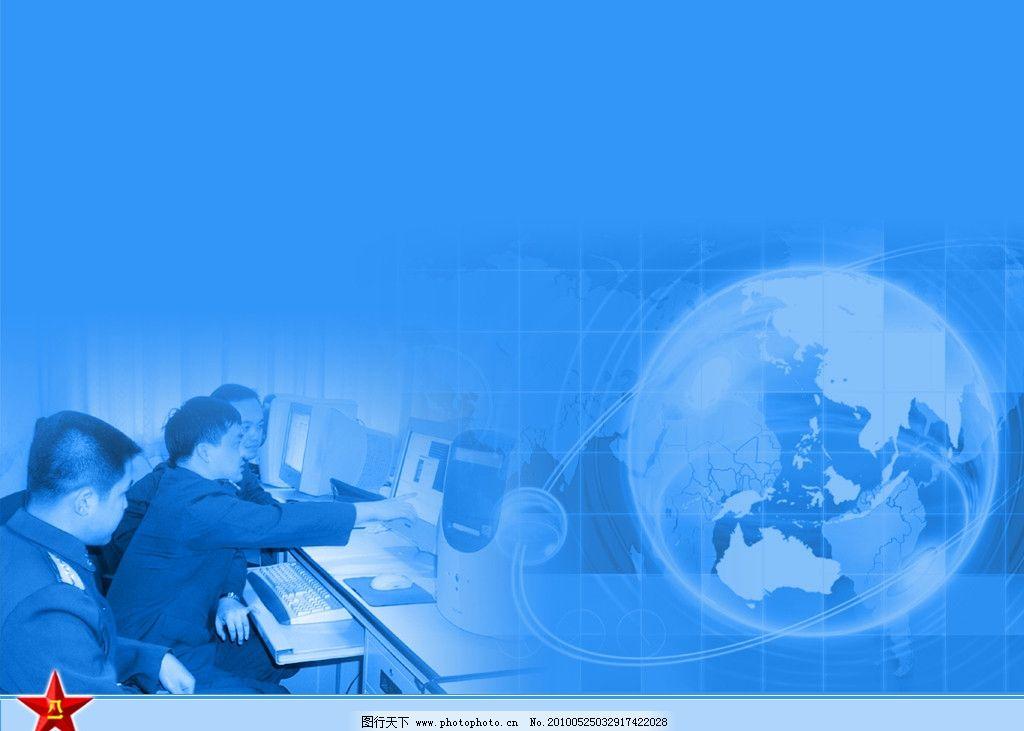 幻灯片模板 幻灯片底版 蓝色 研究 军人 地球 背景素材 psd分层素材