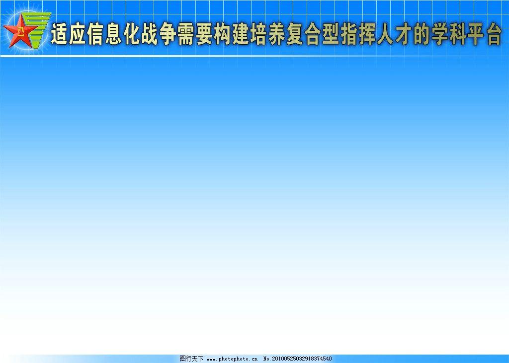 幻灯片模板 蓝白 五角星 背景素材 psd分层素材 源文件 72dpi psd