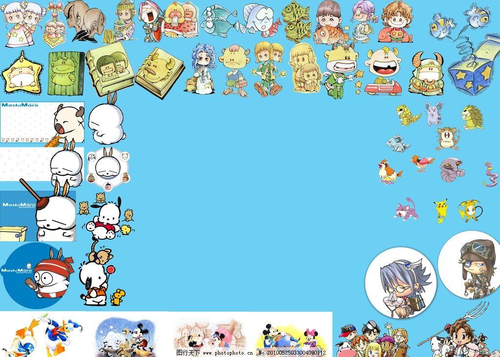 卡通图形 各种卡通图形 卡通人物 动画 动漫 米老鼠 流氓兔 卡通书籍