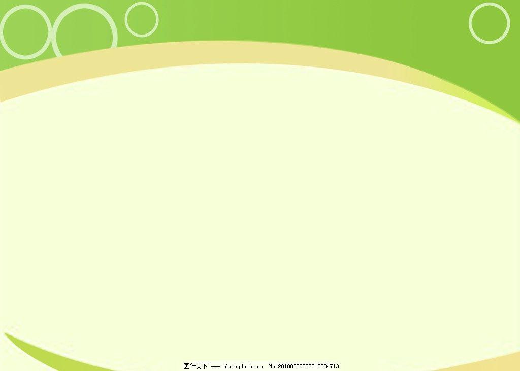 展板 淡绿色背景 艺术圈