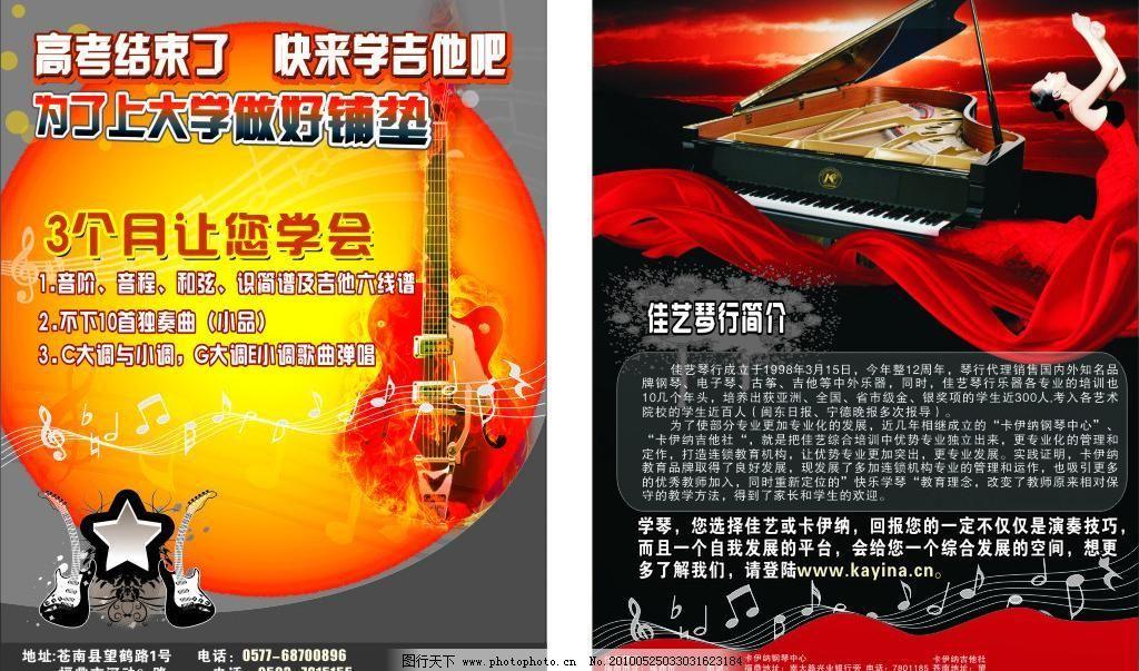 钢琴宣传单 电子琴 发光字 光芒 花朵 花纹 钢琴宣传单矢量素材