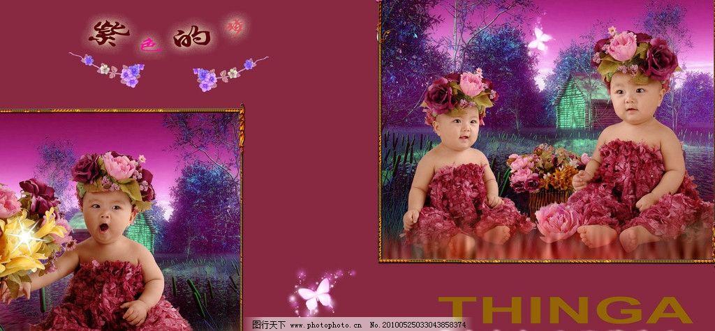 紫色的梦 宝宝 活层 源文件 儿童 乡村 音乐 花 蝴蝶 宽幅