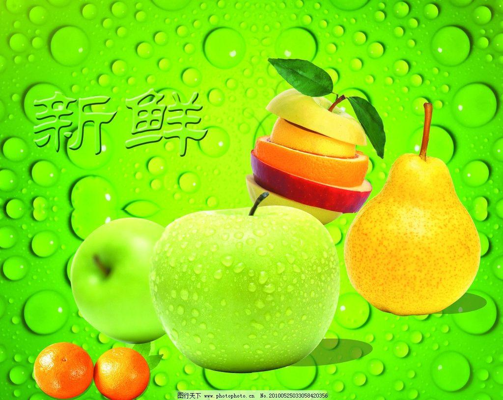 高清水果 水果 新鲜水果 绿色水滴底纹 苹果 梨 桔子 psd分层素材 源