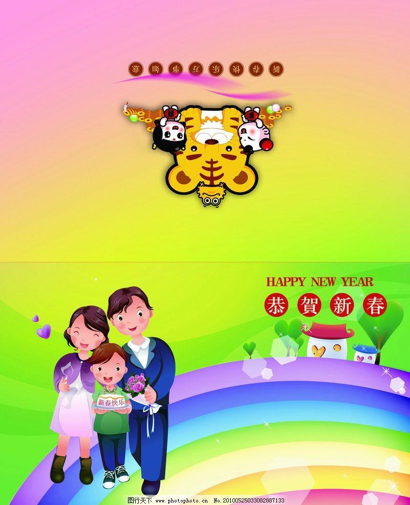 幸福一家人 贺卡 新春快乐 卡通 可爱 老虎 一家三口 psd分层素材 源