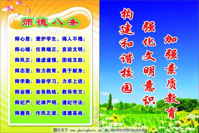 学校 展板 师德 八条 草地 蓝天 花瓣 设计 学校 校园 宣传 展板 矢量