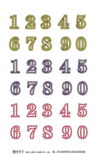 数字免费下载     ai 阿拉伯数字 广告设计 卡通数字 数字 艺术字